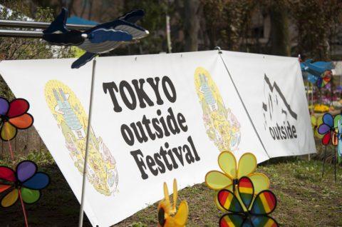 第8回 TOKYO outside Festival