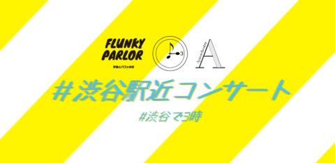 渋谷駅近コンサート ~1st STREAM~