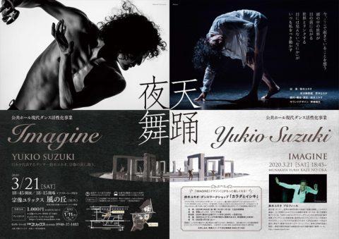 鈴木ユキオ 現代ダンス公演「IMAGINE」