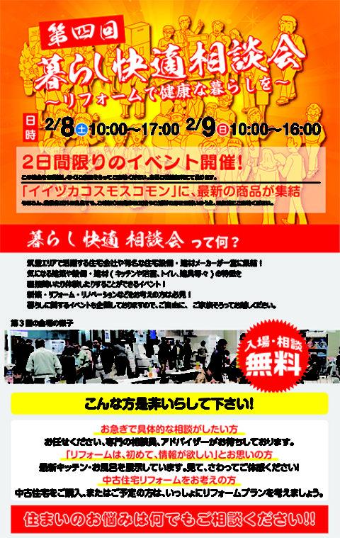 第四回 暮らし快適相談会 2/8-9