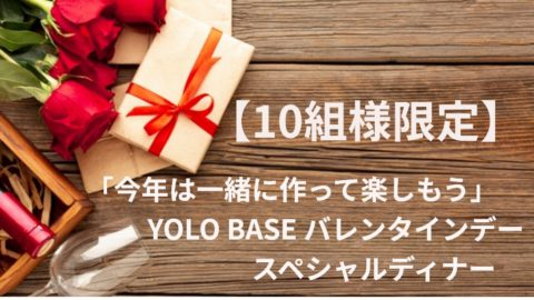 「今年は一緒に作って楽しもう」 YOLO BASE バレンタインデースペシャルディナー