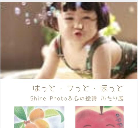 『はっと・フっと・ほっと』 Shine Photoと心の絵詩 ふたり展 6/3-22