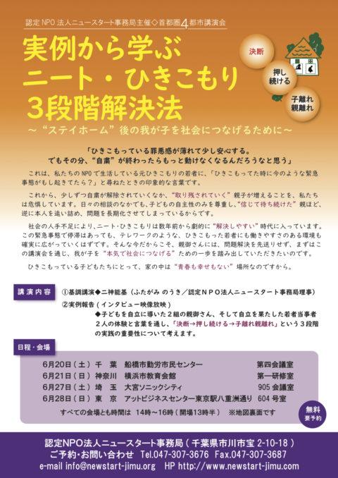 【6/28(日)東京】ニート・ひきこもり保護者向け無料講演会【要予約】