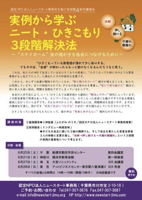 【6/21(日)神奈川】ニート・ひきこもり保護者向け無料講演会【要予約】