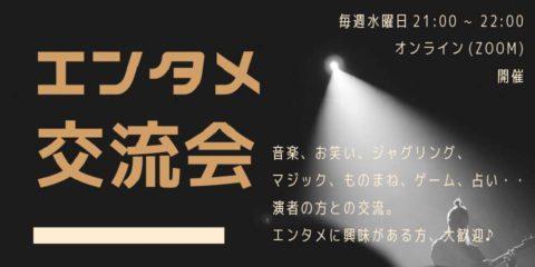 8/26(水)エンタメ交流会vol.17!やりたいこと話し合いましょう♪オンライン開催