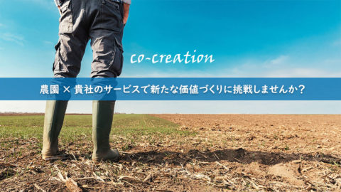 共創パートナー現地説明会 – 農園 × 貴社のサービスで新たな価値づくりに挑戦しませんか?