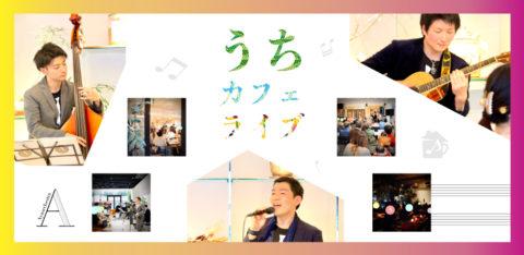 【オンラインイベント】うちカフェライブ 3rd gig