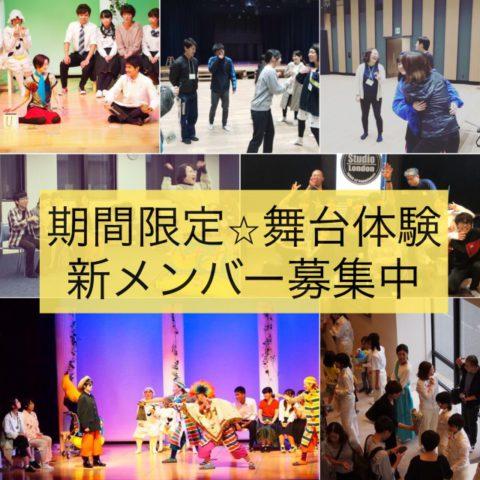 「やってみたい!」が応募条件!演劇初心者歓迎 期間限定劇団 座・大阪神戸市民劇場 夏期メンバーオーディション