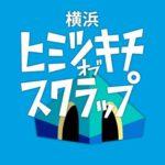 横浜ヒミツキチオブスクラップ さんのプロフィール写真
