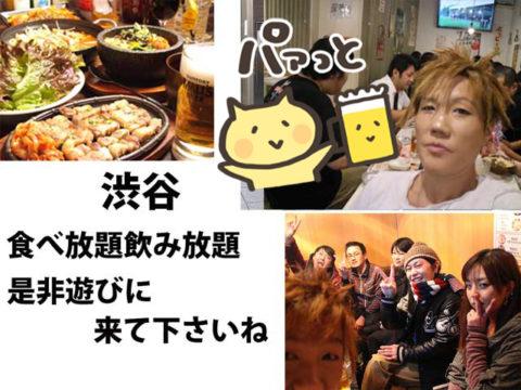 渋谷5.20(土)週末皆で食べ飲み放題、サムギョプサル=焼肉食べ放題☆彡
