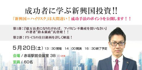 <無料FX・CX・不動産コラボセミナー>  成功者に学ぶ新興国投資!!