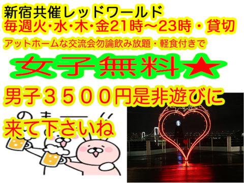 4.27★女子無料★毎週火・水・木・金は新宿共催交流パーティ21-23時アットホームなパーティです