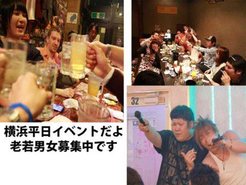 横浜5.10、平日3時間まったり飲みましょう アットホームイベント・少人数初参加大歓迎