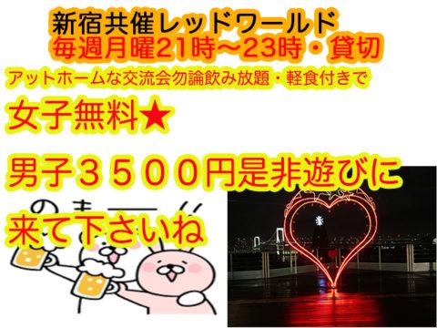★女子無料★4.24新宿共催交流パーティ21-23時アットホームなパーティです