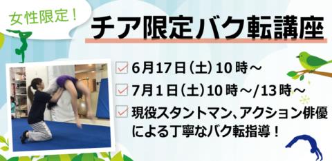 6月17日(土)・7月1日(土)【チア限定バク転講座】
