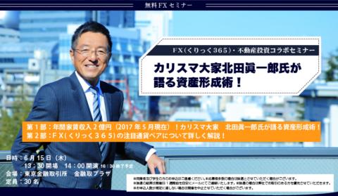 カリスマ大家北田眞一郎氏が語る資産形成術!