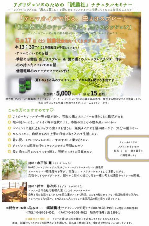 誠農社ナチュラルセミナー☆アロマオイルで作る、虫よけスプレー