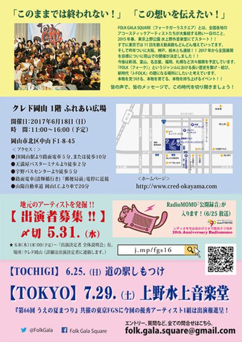 全国 FOLK GALA SQUARE in 岡山