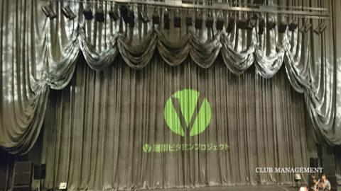 湘南ビタミンプロジェクト舞台「なつのロケット」レポート