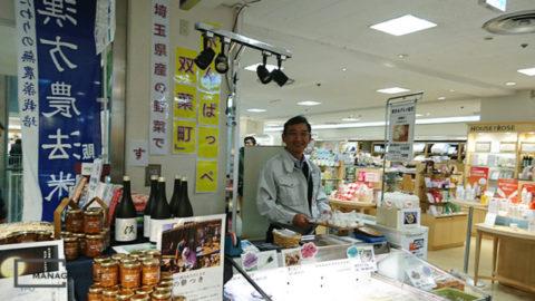 大宮高島屋開店記念 東日本グルメ紀行 ■10月25日(水)→30日(月)