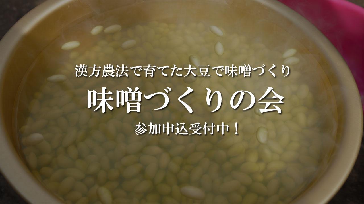 味噌づくりの会 by 誠農社