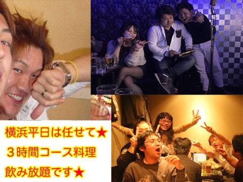 横浜5.9平日3時間まったり飲みましょう、シャイな子も初参加も安心して来て下さい、混ぜ混ぜしながらトークしましょう☆