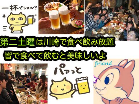 川崎5.12土曜は焼肉食べ放題飲み放題、大人だって楽しみたい☆初参加・一人参加・人見知り、大歓迎です事業提携した為、お得な内容です