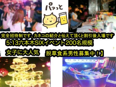 大人気・200名規模・5.13(日)女性優遇、大規模イベントパーティー☆六本木SIXTOKYO