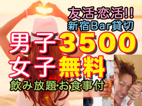 ほぼ毎週土曜4.21(土)新宿共催交流パーティ半立食イベント☆女子無料0円ですが飲み放題、料理付です 男子も何と3500円、週末で貸切です☆彡