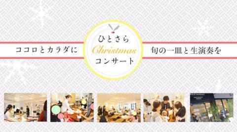 ひとさらクリスマスコンサート 13th dish