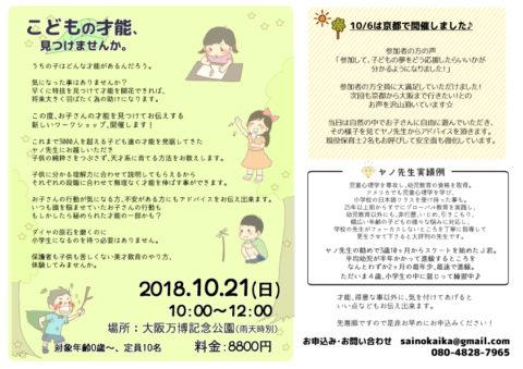 子どもの才能、見つけませんか?【才能開花ワークショップ、10/21大阪にて開催!】