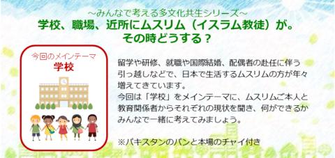 【大阪】みんなで考える多文化共生シリーズ:学校、職場、近所にムスリム(イスラム教徒)が。その時どうする?(今回のメインテーマ:学校)
