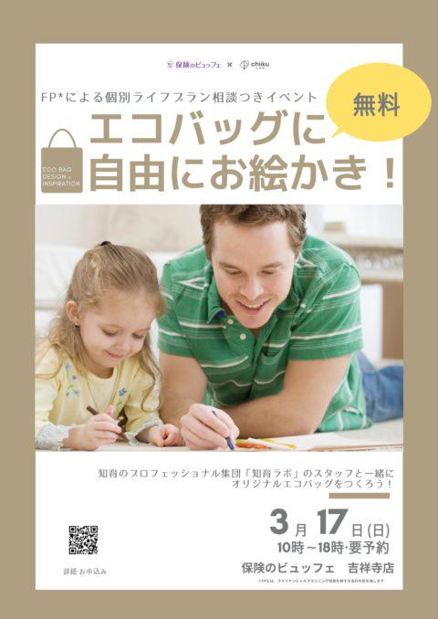 3/17吉祥寺【無料】家族みんなでオリジナルエコバッグを作ろう!
