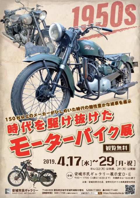 時代を駆け抜けたモーターバイク展