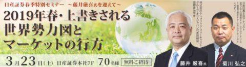 日産証券春季特別セミナーは藤井厳喜氏をお招きし「上書きされる世界勢力図とマーケットの行方」