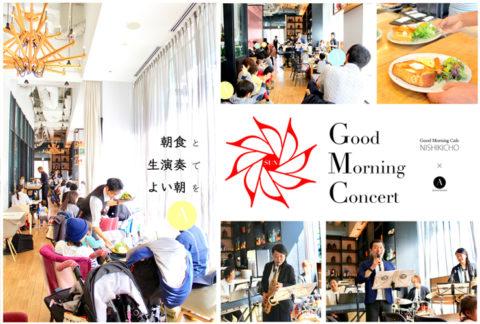 Good Morning Concert ~朝食 と 生演奏 で よい朝 を~ 201906