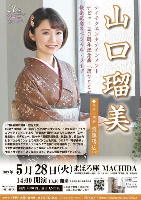 山口瑠美デビュー20周年記念スペシャルライブ