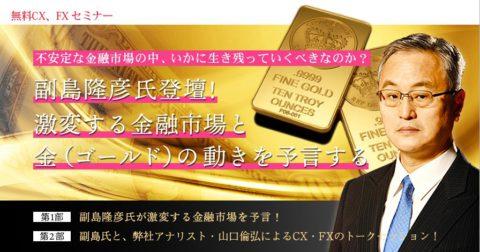 副島隆彦氏登壇!「激変する金融市場と金(ゴールド)の動きを予言する」
