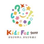 KidsFes さんのプロフィール写真